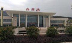 永泰县汽车救援,永泰县道路救援,永泰县拖车救援电话