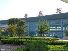 枣庄站汽车救援,枣庄站道路救援,枣庄站拖车救援电话