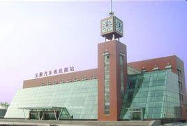 安阳西站汽车救援电话