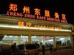 郑州高速服务区汽车救援,郑州高速服务区道路救援,郑州高速服务区