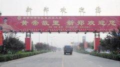 新郑市汽车救援,新郑市道路救援,新郑市拖车救援电话