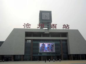 沧州西站汽车救援电话