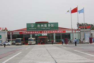 沧州高速服务区汽车救援电话