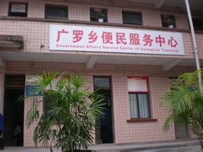 广罗乡汽车救援电话