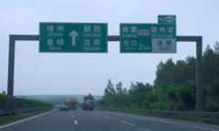 葫芦岛高速服务区汽车救援,葫芦岛高速服务区道路救援,葫芦岛高速