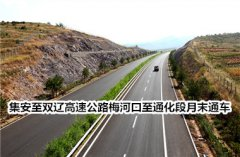 吉林高速服务区汽车救援,吉林高速服务区道路救援,吉林高速服务区