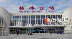 桂林西站汽车救援,桂林西站道路救援,桂林西站拖车救援电话