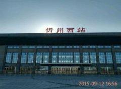 忻州西站汽车救援,忻州西站道路救援,忻州西站拖车救援电话