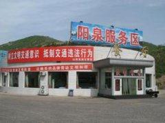 阳泉高速服务区汽车救援,阳泉高速服务区道路救援,阳泉高速服务区