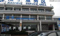 咸宁高速服务区汽车救援,咸宁高速服务区道路救援,咸宁高速服务区