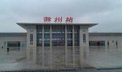 滁州站汽车救援,滁州站道路救援,滁州站拖车救援电话