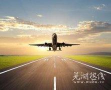 芜湖民用机场汽车救援,芜湖民用机场道路救援,芜湖民用机场拖车救