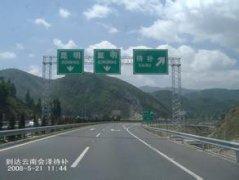 昭通高速服务区汽车救援,昭通高速服务区道路救援,昭通高速服务区