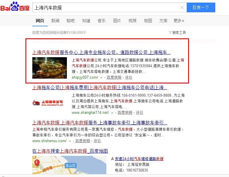 上海汽车救援图片