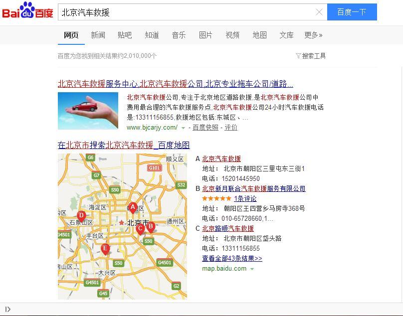 北京汽车救援图片